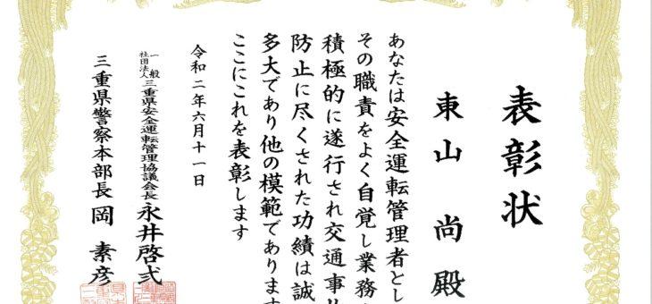 三重県安全運転管理協議会 表彰